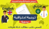 ترجمة يدوية بين الانجلزية و العربية دون أي اخطاء