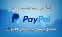 انشاء حساب بايبال مفعلة يقسل و يرسل الاموال
