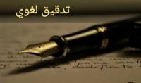 تدقيق لغوي لللكتب والرسائل الجامعية العربية والإنكليزية