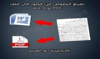 تفريغ و كتابة النصوص من الصور او ملفات ال PDF الي ملفات Word