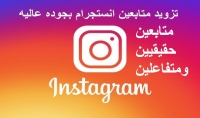 اضافة 1000متابع حقيقى ومتفاعل علىinstagram مع ضمان عدم النقص