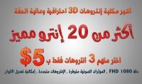 تصميم 3 انتروهات 3D لشعارك باحترافية عالية وفقط ب5$