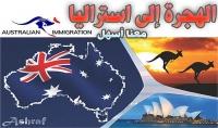 الإجابة على استفسارات الهجرة إلى استراليا