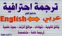 ترجمة احترافية من الإنجليزية للعربية والعكس   تدقيق لغوي