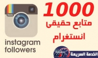 اضافة 1000 متابع حيقي ومضمون على انستغرام
