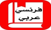 ترجمة 200 كلمة من العربية الى الفرنسية او العكس