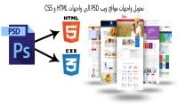 تحويل ملف PSD إلى موقع ويب حقيقي HTML و CSS ملف واحد