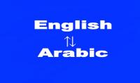 الترجمة من العربية إلى الإنجليزية والعكس 1000 كلمة مقابل 5$
