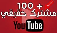 100 مشترك لقناتك على اليوتيوب