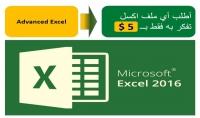 تقديم خدمات Excel