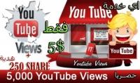5000 مشاهدة حقيقية على اليوتيوب مع هدية 250 مشاركة للفيديو الخاص بك على اليوتيوب