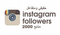 2000 متابع انستغرام حقيقيين عرب او اجانب نساء او رجال 5000 لايك كل شئ ب $5 فقط
