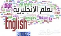 تعلم اللغة الإنجليزية بسرعة و إحترافية