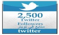 اضافة 2500 متابعين حقيقيين في اقل من 24 ساعه