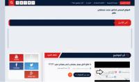 انشاء موقع اليكتروني خاص بك متطور و احترافي