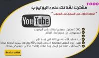 اضافة 1000 مشترك لقناتك على اليوتيوب