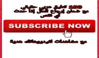 100 تعليق عربي حقيقي لفيديوهاتك على اليوتيوب ب 5 دولار فقط