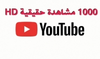 مشاهدات يوتيوب حقيقية وآمنة 100% لأي فيديو يوتيوب ولآدسنس