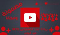 ز ياد الاشتراكات على اليوتيوب