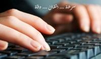 الكتابة بالفرنسية أو اللإنجليزية أو العربية مقالات أو أبحاث
