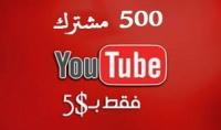 500 مشترك عربي حقيقي لقناتك على اليوتيوب مضمون ومتفاعل فقط ب 5 دولار
