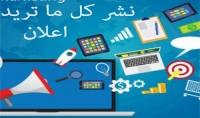انشر موضوعك او اعلانك في 300 منتدي عربي منتديات مليونية ب 5 دولار فقط