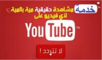 3000 مشاهدات يوتوب