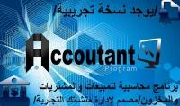 برنامج محاسبية لإدارة المبيعات والمشتريات والمخزون