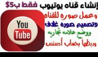 إنشاء قناة يوتيوب تصميم لوجو تصميم غلاف ربطها بأدسنس كتابة وصف مميز ب 5$ فقط