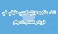 1000 متابع تويتر  فولو  عربي خليجي حقيقي مع ضمان عدم النقصان