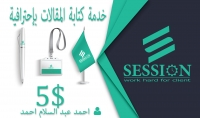كتابة المقالات والتدوينات باللغتين عربي و انجليزي