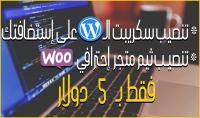تنصيب سكربت الـ WordPress   تركيب ثيم متجر احترافي Woocommerce