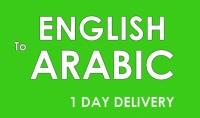ترجمة مقال من 500 كلمة من الإنجليزية إلى العربية ب 5 دولار فقط