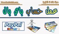 إنشاء حساب paypal وحساب payonner