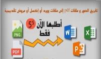 تفريغ ملفات صوتية وصور و ملفات PDF الى ملف word