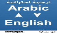 ترجمة المقالات والفيديوهات بطريقة احترافية عالية الجودة وكتابة المقالات