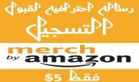 رساله احترافيه لقبول تسجيلك فى merch by amazon