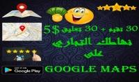 تسويق متجرك او شركتك على خريطة جوجل