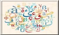 ترجمة نصوص من اللغة الفرنسية الى العربية
