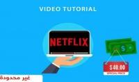 إرسال لك فيديو تعليمي لكيفية إنشاء حسابات نيتفليكس لامحدودة و مجانا بجودة hd