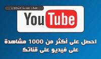 احصل على 1000  مشاهدة على فيديو من اختيارك على قناتك وذلك مقابل 5$ فقط