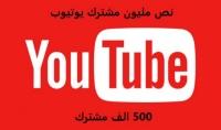 اضافة 500 الف مشترك على قناتك فى يوتيوب حقيقيين