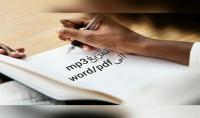 تفريغ اي تسجيل صوتي على word pdf