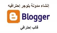 إنشاء مدونة بلوجر عربية إحترافيه جاهزة للإستخدام
