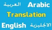 ترجمة 1000 كلمة من الإنجليزية للعربية مقابل 5$