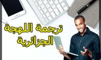 ترجمة الهجة الجزائرية الى اللغة العربية او اي لهجة اخرى