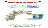 كورس الربح الأكيد من جوجل أدسنس باللغة العربية