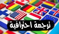 ترجمة جميع الغات وجميع ما يراد ترجمته وبكل احترافيه ودقه المواعيد ودقة الكلام وسرعه مبهره