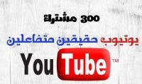اضافة 300 مشترك حقيقي على قناتك YouTube مقابل 5$