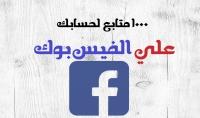 1500 معجب عرب حقيقى 100% مقابل 5$ فقط